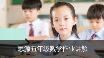 【思源小学数学】五年级同步数学作业讲解