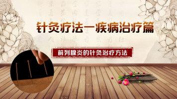 中医针灸疗法:前列腺炎的针灸治疗方法