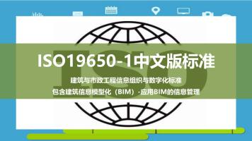 ISO19650-1国际BIM标准