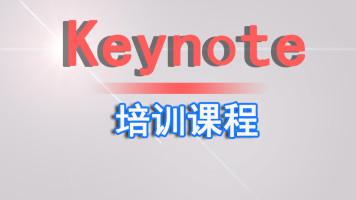 苹果Keynote 幻灯演示操作与讲解关于PPT艺术的实操与提高