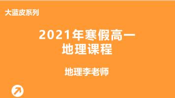 大蓝皮2021年寒假高一地理课程