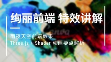 绚丽前端 特效讲解合辑 - 之雨夜天空特效(Three.js+Shader)