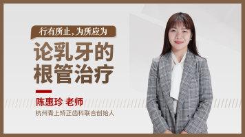 【陈惠珍•精品课】行有所止,为所应为--论乳牙的根管治疗