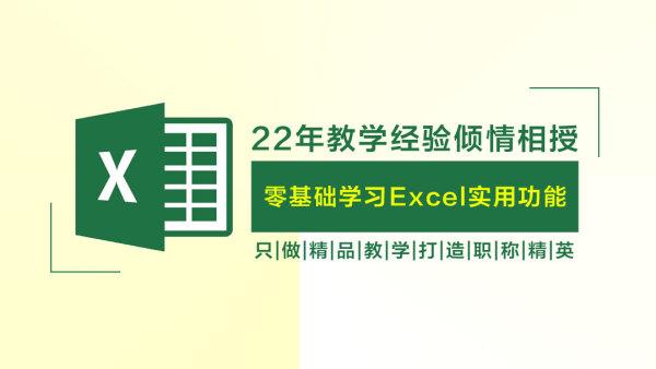 最新Excel2016从基础到提高快速学习华科培训