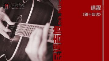 民谣吉他-第十四课