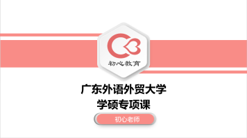 2022年广东外语外贸大学日语考研学硕专项课