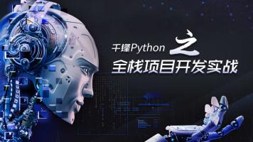 python人工智能全栈开发一期【千锋教育】