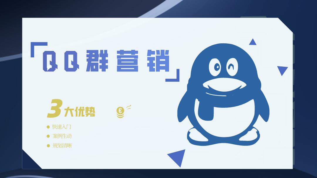 寻金学院(QQ群教学)