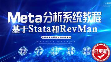 Meta分析系统教程(终身更新!24讲75个视频可开发票协助装软件)