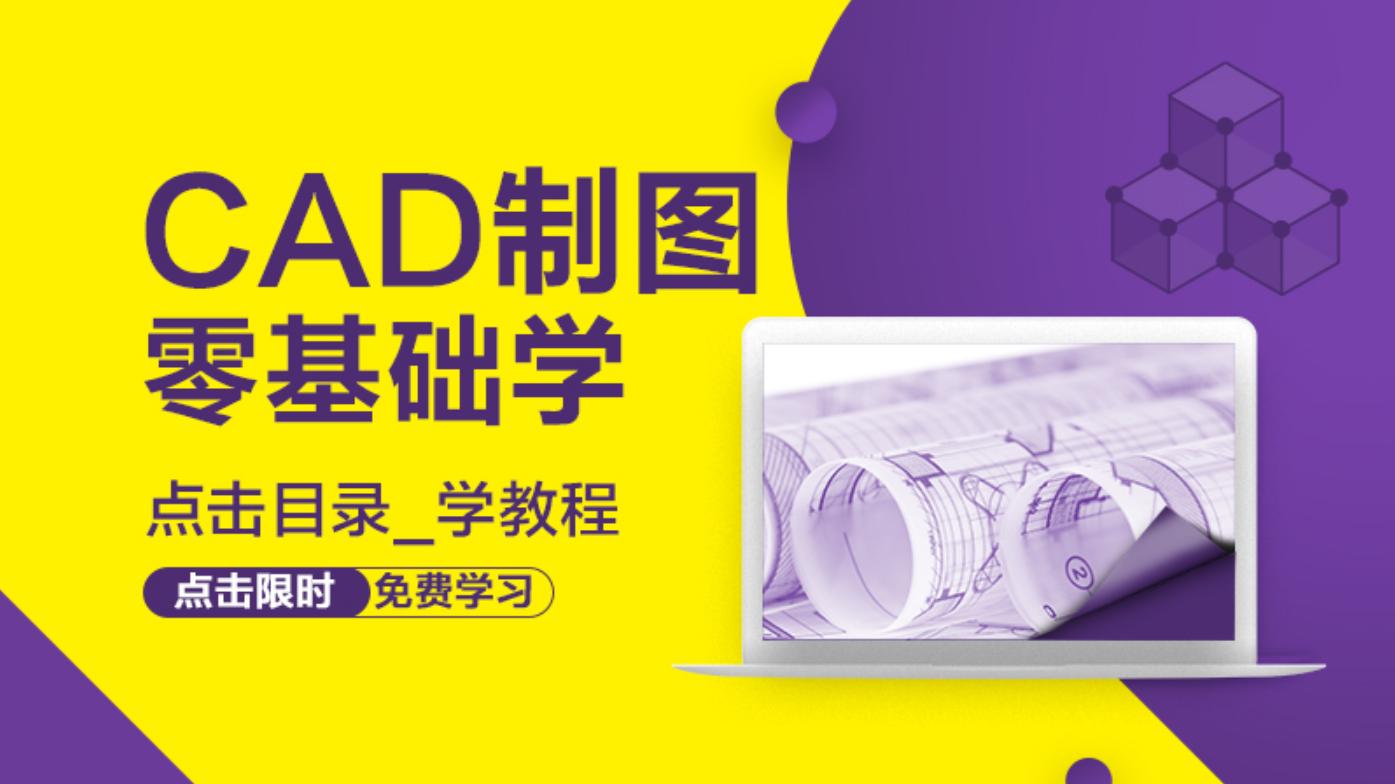 CAD2014快速零基础入门教程