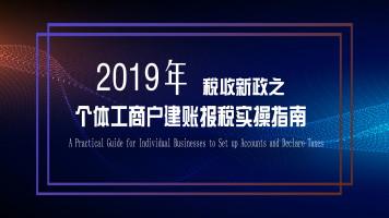 2019年税收新政之个体工商户建账报税实操指南