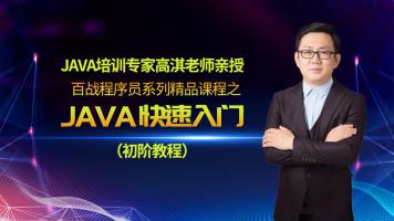 Java培训专家高淇老师亲授:Java快速入门/JavaSE初步/Java初阶