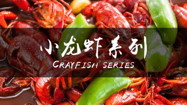 美味小龙虾多口味系列课程