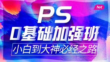PS淘宝美工PS教程_平面设计_抠图_精修_主图_海报_详情页_为课