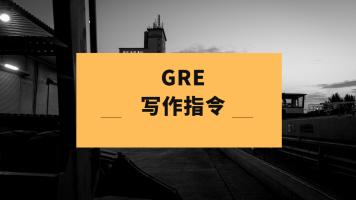 回放—GRE写作指令全解析