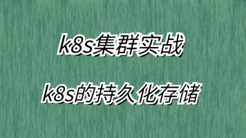 k8s集群实战-k8s的持久化存储
