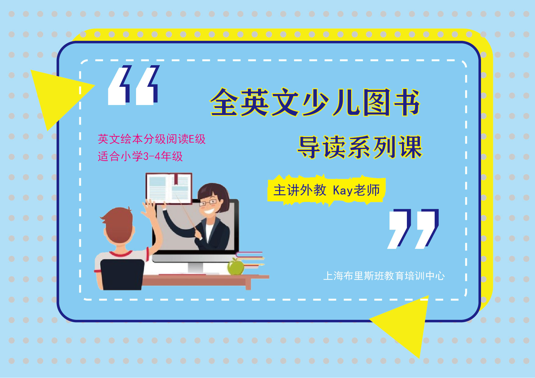 全英文少儿图书导读系列课 E级(小学3-4年级)