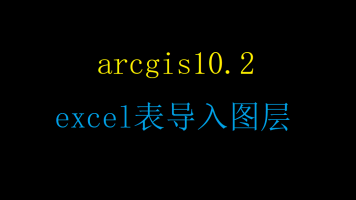 Arcgis10.2 excel表导入图层