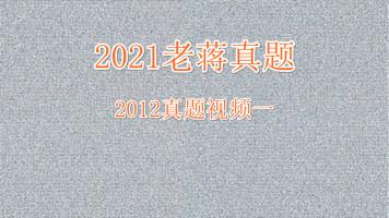 2021老蒋真题2012真题视频一