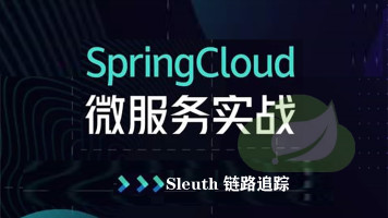 Spring Cloud微服务实战-Sleuth 链路追踪