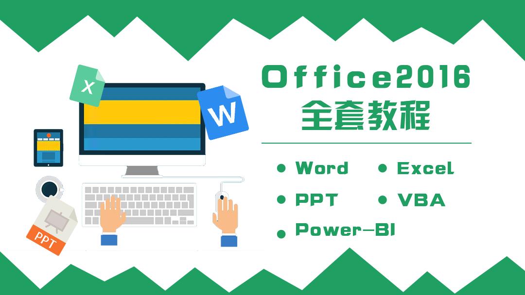 【Office2016全套教程】Word/Excel/PPT/VBA/Power-BI