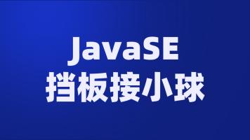 手把手教你完成JavaSE小游戏【挡板接小球】
