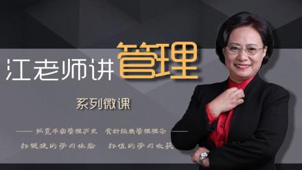 江老师讲管理系列课程
