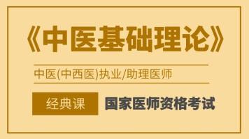2021年中医执业/助理医师资格考试《中医基础理论》免费试听课