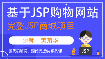 Javaweb商城:JSP+JDBC+Mysql网上购物商城 毕业设计(源代码版)