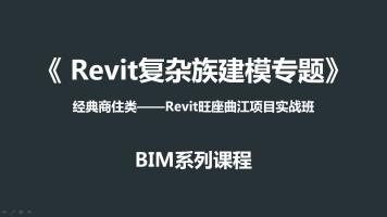 Revit旺座曲江项目实战班