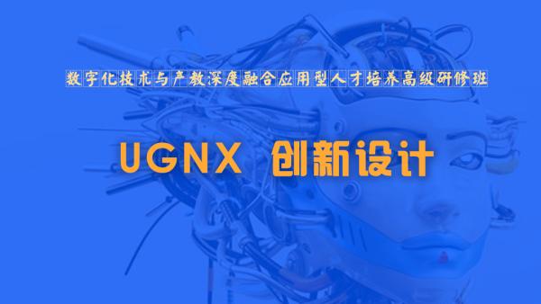 UGNX 创新设计