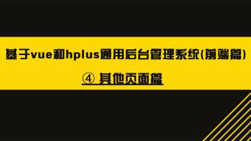 基于vue和hplus通用后台管理系统(前端篇)-(4)其他页面篇