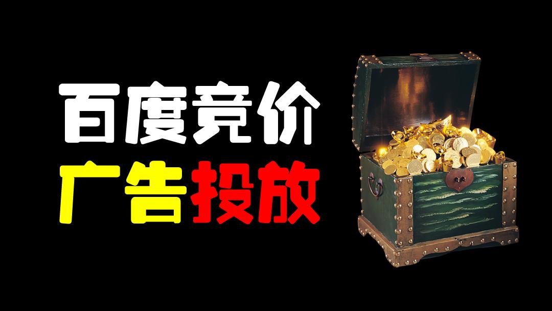 《百度竞价广告投放》商梦网校网络营销推广引流培训课程