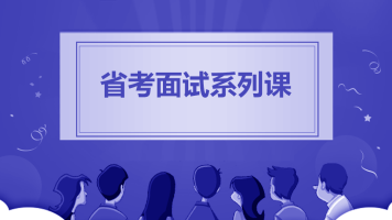2018年山东省考面试系列课