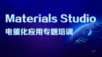 Materials Studio电催化应用专题培训