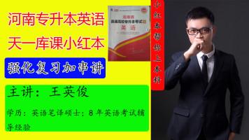河南专升本英语小红书语法强化复习加串讲