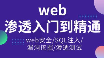 web渗透案例实战讲解 web安全/SQL注入/漏洞挖掘/【知了堂】