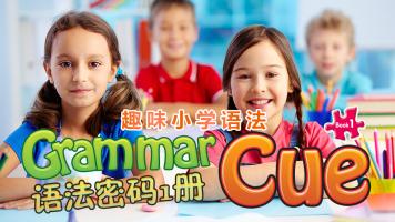【直播】小学英语语法训练考试辅导课程,趣味小学语法密码1册