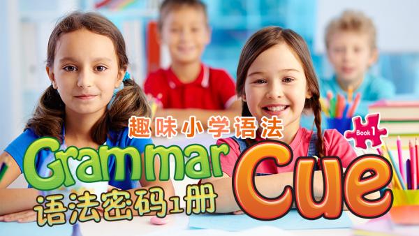 【录播】小学英语语法学习 小学生三四五六年级考试辅导视频课程