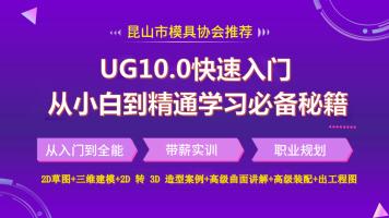 UG10.0三维造型绘图快速入门