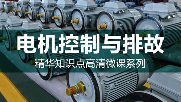 电工电子:微课36集电机控制与排故精华(微课,入门级学习)