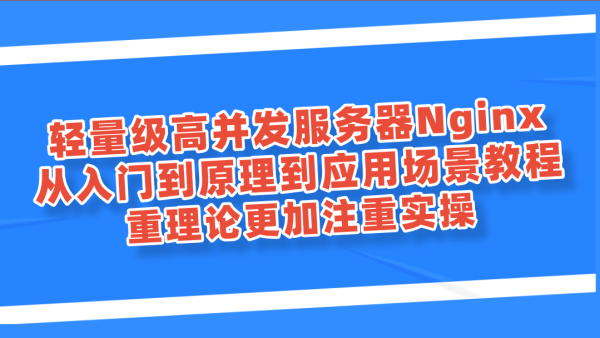 轻量级高并发服务器Nginx从入门到原理到应用场景教程