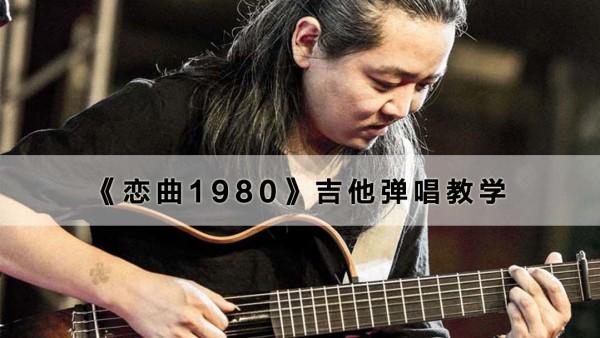 《恋曲1980》吉他弹唱课程——系统了解一首歌曲的学习方法。