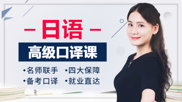 【喵星人日语】日语高级口译课(就业方向)