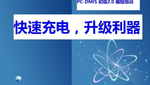三坐标PC-DMIS 初级编程培训