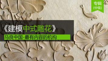 建模中式雕花