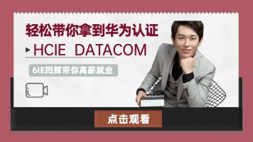 【6IE闫辉】HCIE Datacom快速带你拿证