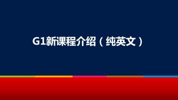 G1新课程介绍(纯英文)