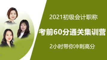 【官方推荐-今日秒杀1元】2021年初级高效备考特训营