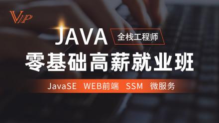 Java零基础全栈工程师高薪就业班